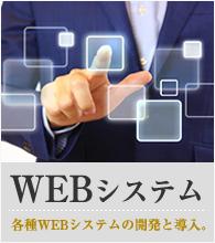 WEBシステム