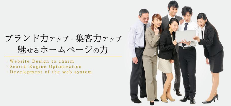 ホームページ作成は東京都足立区|株式会社NAaNAにお任せ下さい!